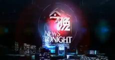 今晚|2019-08-12
