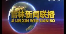 吉林新闻联播_2019-08-13