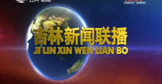 吉林新闻联播_2019-08-18