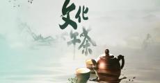 文化下午茶|2019-10-12