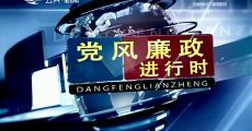 黨風廉政進行時|2019-10-28