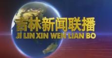 吉林新聞聯播_2019-10-19