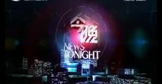今晚|2019-10-10