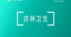 吉林衛生|生命之光_2019-10-16