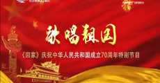 回家|慶祝中華人民共和國成立70周年特別節目 歌唱祖國