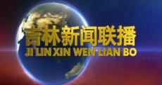 吉林新闻联播_2019-10-10