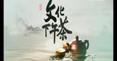 文化下午茶|2019-11-02