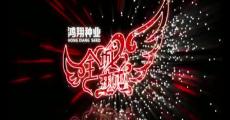 全城热恋|2019-11-03