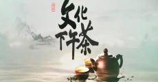文化下午茶|2019-11-09