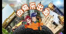 向快乐出发|2019-11-03