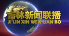 吉林新聞聯播_2019-11-06