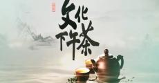 文化下午茶|2019-11-16