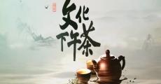 文化下午茶|2019-12-07