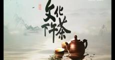 文化下午茶|2019-12-28
