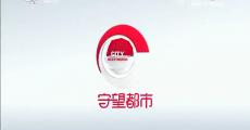 守望万博官网manbetx客户端|2019-12-03