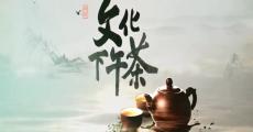 文化下午茶|2019-12-21