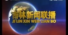 吉林新聞聯播_2020-01-29