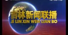 吉林新闻联播_2020-01-20