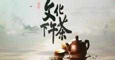 文化下午茶|2020-01-05