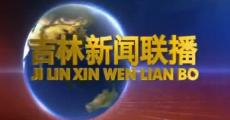 吉林新闻联播_2020-02-24