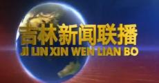 吉林新聞聯播_2020-02-16