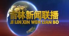 吉林新聞聯播_2020-06-01
