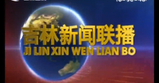 吉林新聞聯播_2020-07-06
