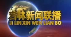 吉林新聞聯播_2020-07-19