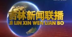 吉林新聞聯播_2020-08-04