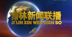吉林新闻联播_2020-09-17