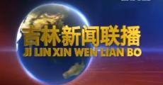 吉林新闻联播_2020-10-20