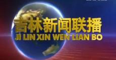 吉林新闻联播_2020-10-19
