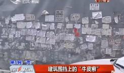 """【独家视频】建筑围挡上的""""牛皮癣"""""""