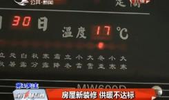 【独家视频】房屋新装修 供暖不达标