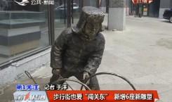 """【独家视频】步行街也爱""""闯关东"""" 新增6座新雕塑"""