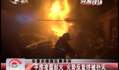 【独家视频】平房凌晨起火 火势反复重被扑灭