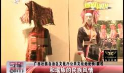 广西藏瑶服饰展 桂吉文化一家亲