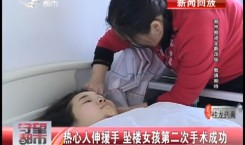 热心人伸援手 坠楼女孩第二次手术成功