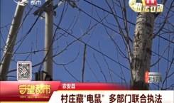 """村庄藏""""电鼠"""" 多部门联合执法"""