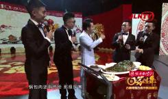 【吉视春晚】李玉刚与吉林电视台F4尝遍家乡美食