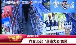 """作案35起 """"超市大盗""""落网"""
