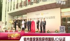 省内首家医院获得国际JCI认证