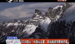 """2018白山""""长白山之夏""""文化旅游节即将开幕"""