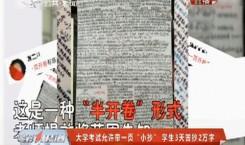 """大学生考试允许带一页""""小抄"""" 学生3天苦抄2万字"""