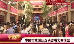 中国吉林国际汉语读书大赛落幕