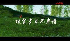 【吉人吉相】刘铁军——扶贫岁月不老情