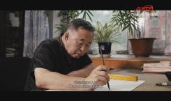【吉人吉相】爱新觉罗·金椿——皇家书法的传承