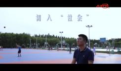 """【吉人吉相】张帆——初入""""社会"""""""