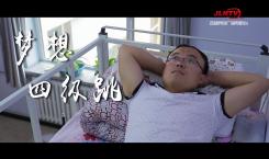 【吉人吉相】郭顺利——梦想四级跳