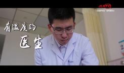 【吉人吉相】朱宇航——有温度的医生